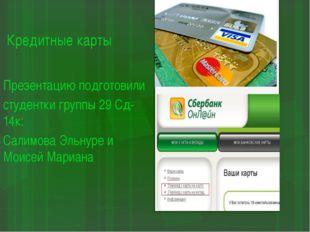 Кредитные карты Презентацию подготовили студентки группы 29 Сд-14к: Салимова