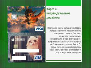 Карта с индивидуальным дизайном Платежная карта, на лицевую сторону которой н