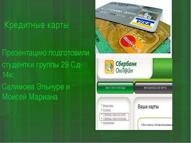Кредитные карты Презентацию подготовили студентки группы 29 Сд-14к: Салимова...