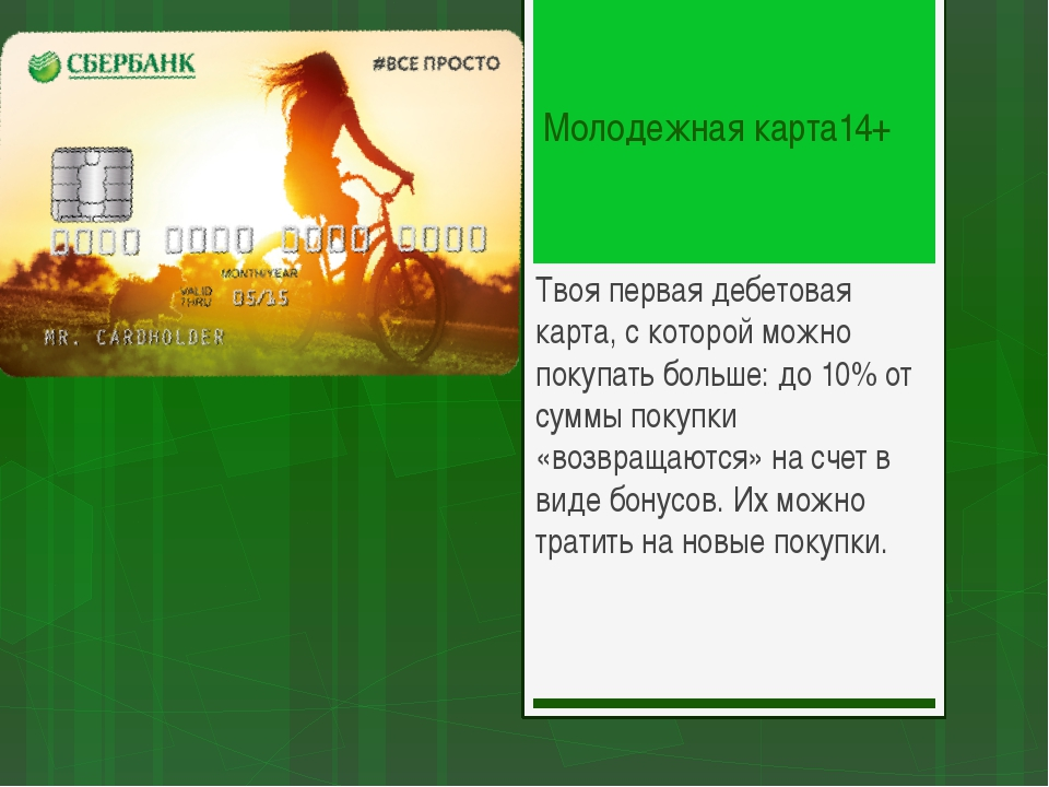 Молодежная карта14+ Твоя первая дебетовая карта, с которой можно покупать бол...