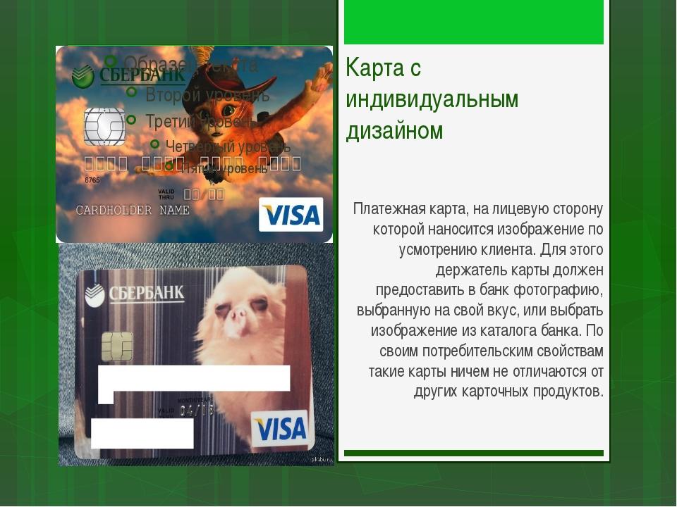 Карта с индивидуальным дизайном Платежная карта, на лицевую сторону которой н...