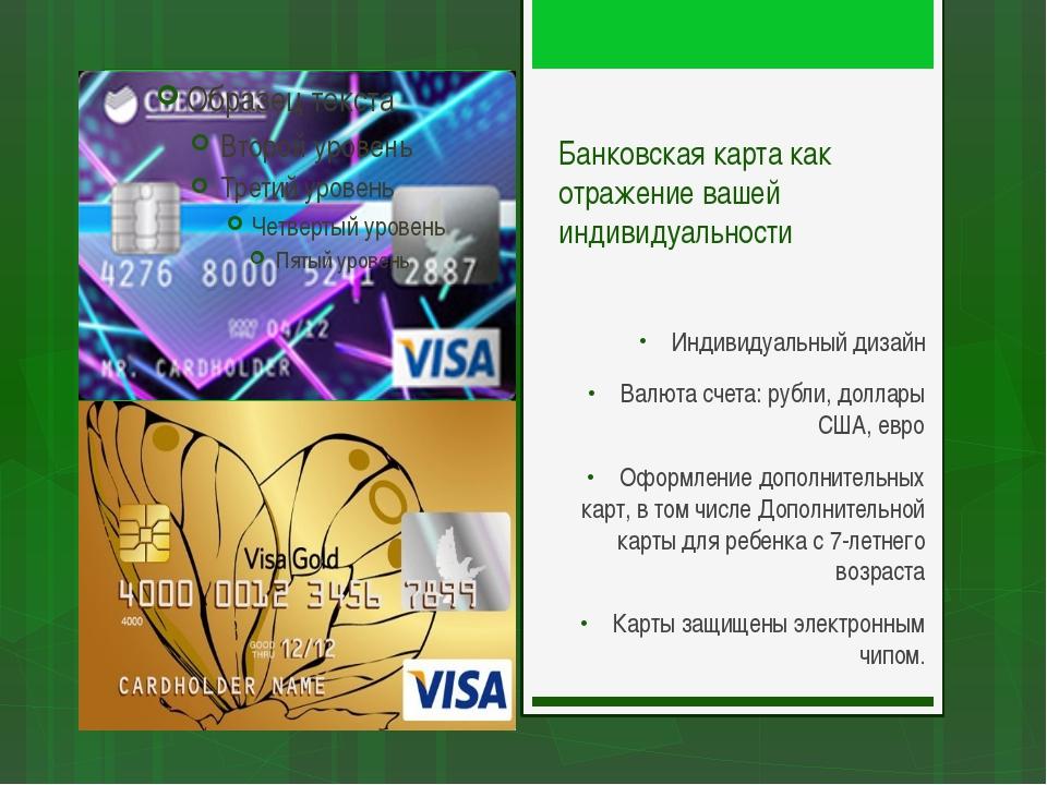 Банковская карта как отражение вашей индивидуальности Индивидуальный дизайн...