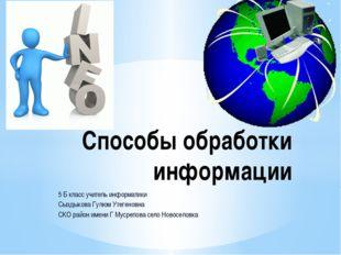 5 Б класс учитель информатики Сыздыкова Гулюм Утегеновна СКО район имени Г Му