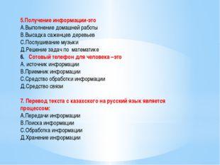 5.Получение информации-это А.Выполнение домашней работы В.Высадка саженцев де
