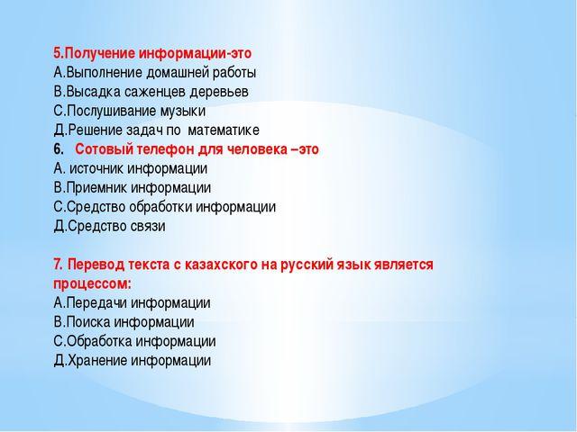 5.Получение информации-это А.Выполнение домашней работы В.Высадка саженцев де...