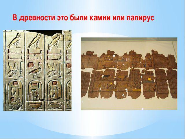 В древности это были камни или папирус