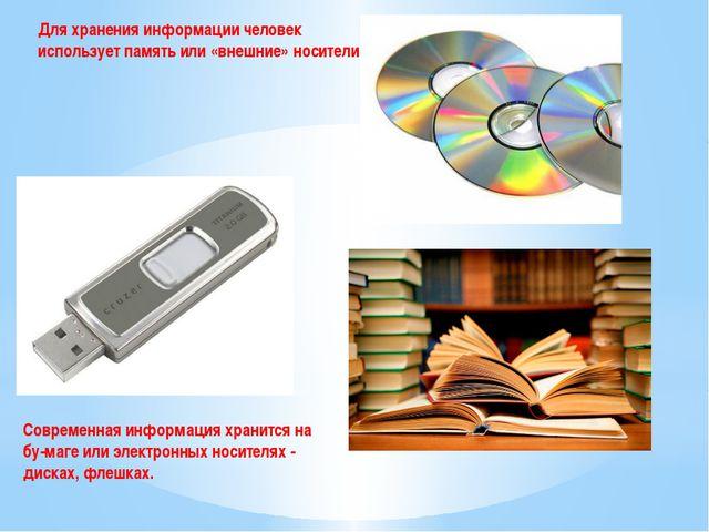 Для хранения информации человек использует память или «внешние» носители. Сов...