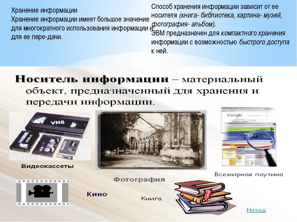Хранение информации Хранение информации имеет большое значение для многократн...