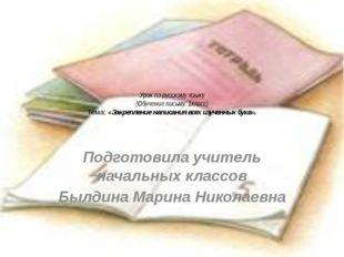 Урок по русскому языку (Обучение письму. 1класс) Тема: «Закрепление написани