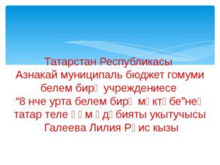 Татарстан Республикасы Азнакай муниципаль бюджет гомуми белем бирү учреждени