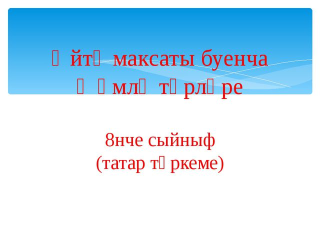 Әйтү максаты буенча җөмлә төрләре 8нче сыйныф (татар төркеме)