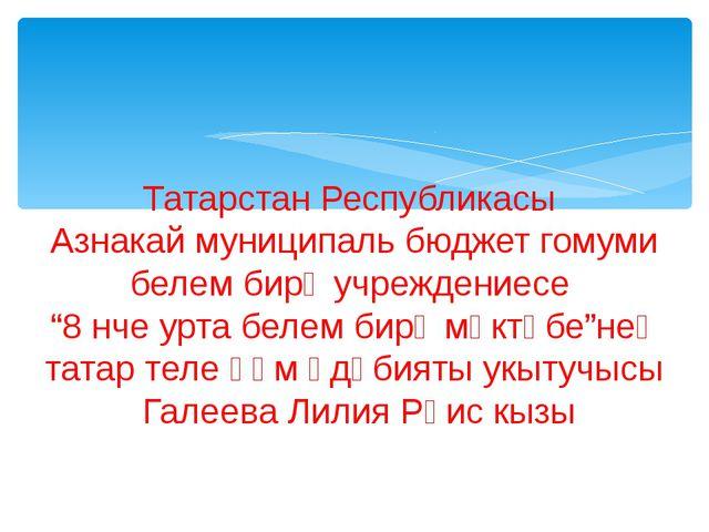 Татарстан Республикасы Азнакай муниципаль бюджет гомуми белем бирү учреждени...
