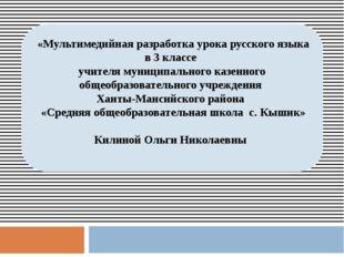 «Мультимедийная разработка урока русского языка в 3 классе учителя муниципал