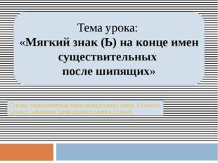 Ссылка: технологическая карта урока русского языка в 3 классе. Ссылка: самоан