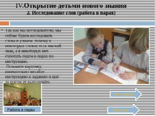 IV.Открытие детьми нового знания 2. Исследование слов (работа в парах)  Так