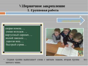 V.Первичное закрепление  1. Групповая работа Первая группа выписывает слова
