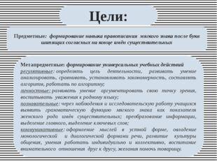 Цели: Метапредметные:формирование универсальных учебных действий регулятивны