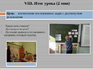 Цель: соотнесение поставленных задач с достигнутым результатом VIII. Итог уро