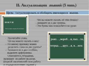 II. Актуализация знаний (5 мин.) Цель: Актуализировать и обобщить имеющиеся з