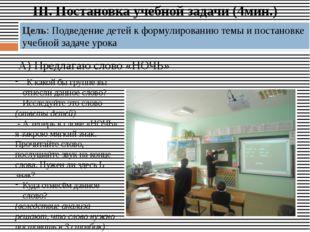 . III. Постановка учебной задачи (4мин.) Цель: Подведение детей к формулирова