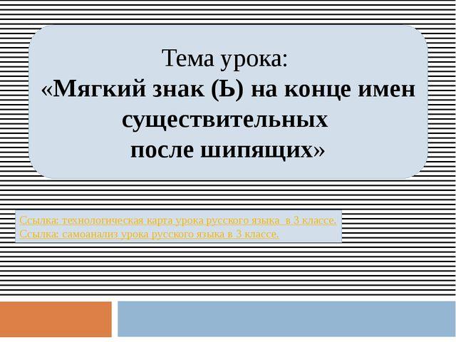 Ссылка: технологическая карта урока русского языка в 3 классе. Ссылка: самоан...