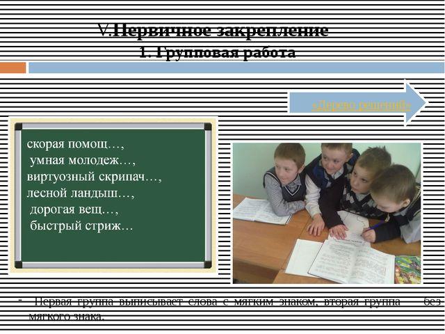 V.Первичное закрепление  1. Групповая работа Первая группа выписывает слова...
