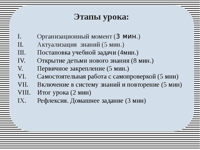 Этапы урока: Организационный момент (3 мин.) Актуализация знаний (5 мин.) По...