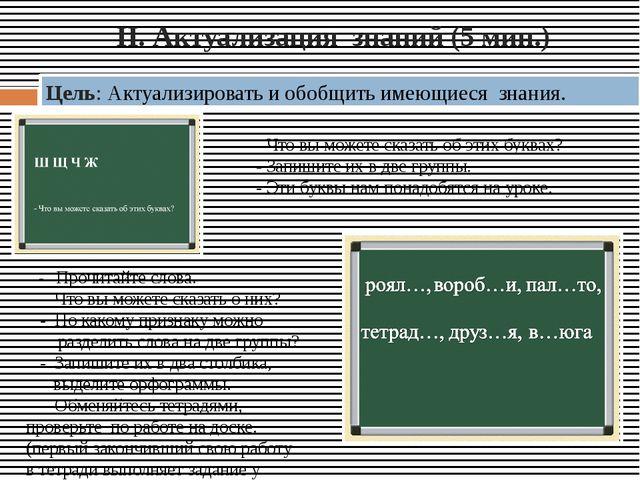 II. Актуализация знаний (5 мин.) Цель: Актуализировать и обобщить имеющиеся з...