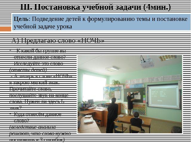 . III. Постановка учебной задачи (4мин.) Цель: Подведение детей к формулирова...