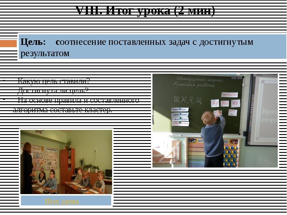 Цель: соотнесение поставленных задач с достигнутым результатом VIII. Итог уро...
