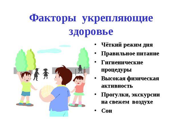 Факторы укрепляющие здоровье Чёткий режим дня Правильное питание Гигиенически...