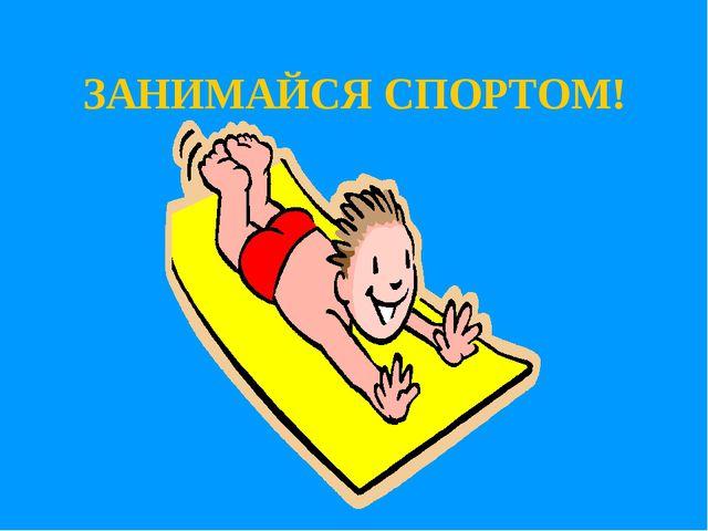 ЗАНИМАЙСЯ СПОРТОМ!