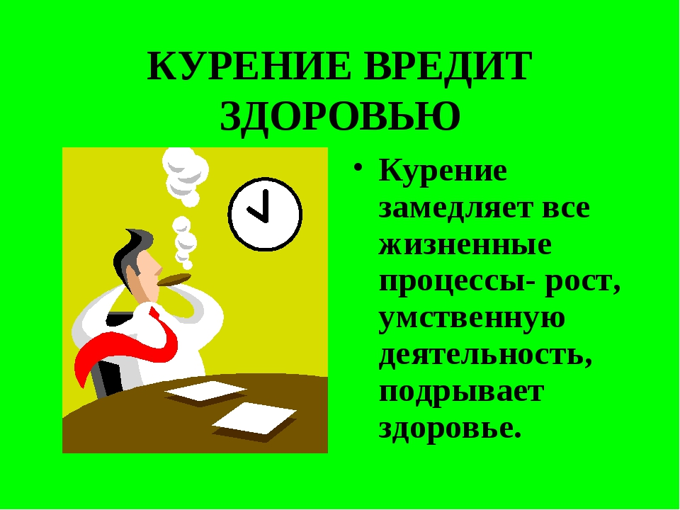 КУРЕНИЕ ВРЕДИТ ЗДОРОВЬЮ Курение замедляет все жизненные процессы- рост, умств...