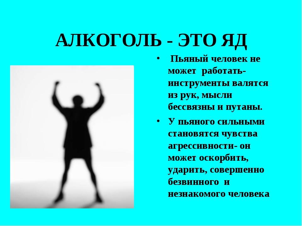 АЛКОГОЛЬ - ЭТО ЯД Пьяный человек не может работать- инструменты валятся из ру...