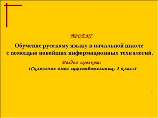 Обучение русскому языку в начальной школе с помощью новейших информационных т