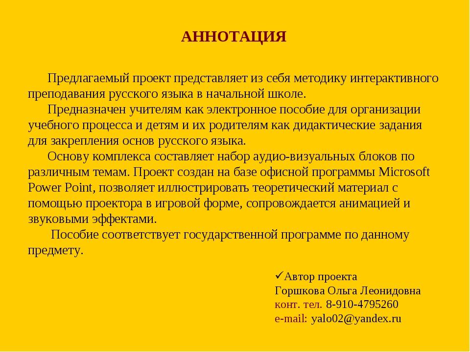 АННОТАЦИЯ Предлагаемый проект представляет из себя методику интерактивного пр...