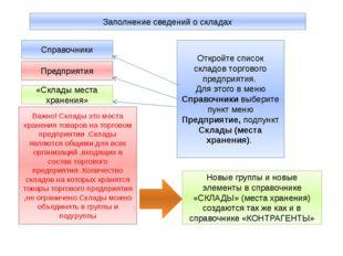 Заполнение сведений о складах Справочники Предприятия «Склады места хранения»