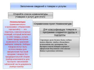 Заполнение сведений о товарах и услугах Откройте список номенклатуры (товаров