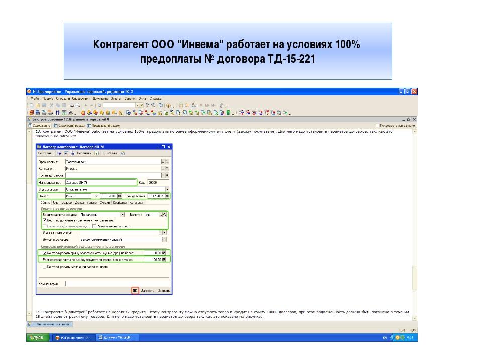 """Контрагент ООО """"Инвема"""" работает на условиях 100% предоплаты № договора ТД-1..."""