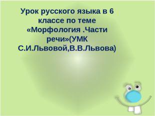 Урок русского языка в 6 классе по теме «Морфология .Части речи»(УМК С.И.Львов