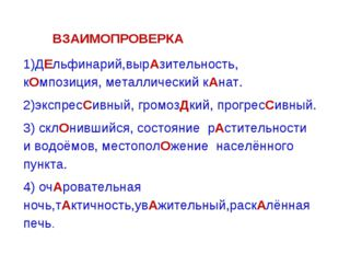 1)ДЕльфинарий,вырАзительность, кОмпозиция, металлический кАнат. 2)экспресСивн