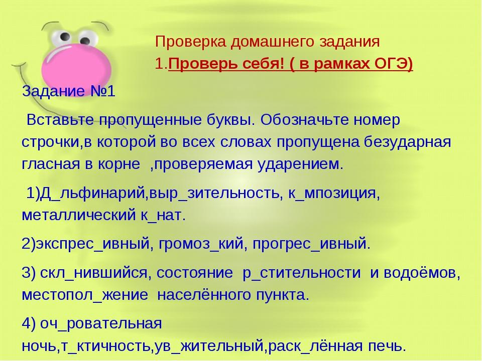 Проверка домашнего задания 1.Проверь себя! ( в рамках ОГЭ) Задание №1 Вставь...