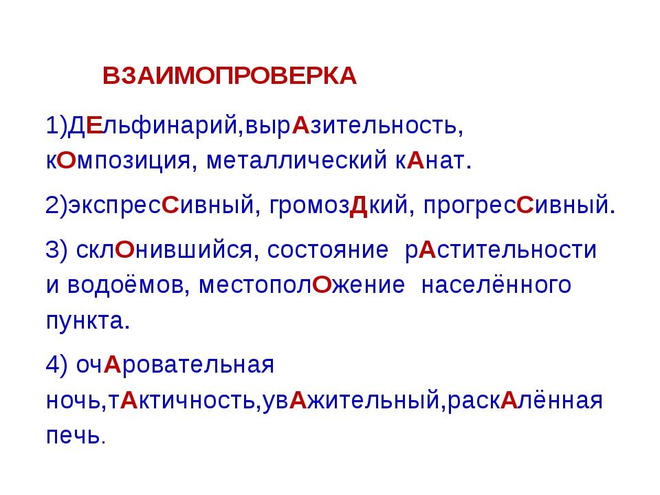 1)ДЕльфинарий,вырАзительность, кОмпозиция, металлический кАнат. 2)экспресСивн...