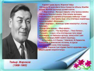 Көрнекті қазақ ақыныЖароков Тайыр 1908 жылы 28 қыркүйекте Батыс Қазақстан о