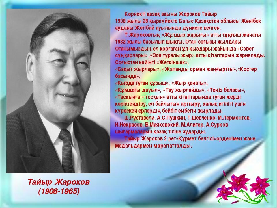Көрнекті қазақ ақыныЖароков Тайыр 1908 жылы 28 қыркүйекте Батыс Қазақстан о...