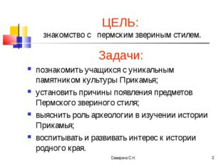 Самарина С.Н. * ЦЕЛЬ: знакомство с пермским звериным стилем. Задачи: познаком