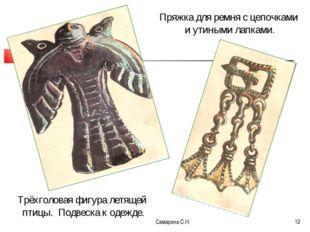 Самарина С.Н. * Трёхголовая фигура летящей птицы. Подвеска к одежде. Пряжка д