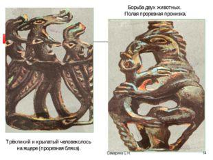 Самарина С.Н. * Трёхликий и крылатый человеколось на ящере (прорезная бляха).