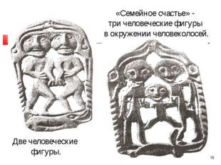 Самарина С.Н. * Две человеческие фигуры. «Семейное счастье» - три человечески