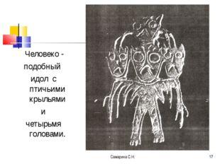Самарина С.Н. * Человеко - подобный идол с птичьими крыльями и четырьмя голов
